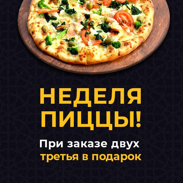 Акция пицца Буча Ирпень Ворзель Гостомель. Доставка пиццы