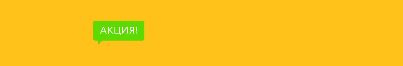 Акция Подарок Пицца Вок Буча, Ирпень, Киев, Гостомель, Ворзель